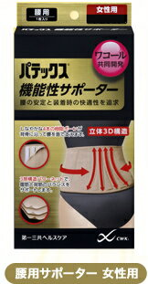 【送料無料】パテックス 機能性サポーター 腰用 女性用 Lベージュ