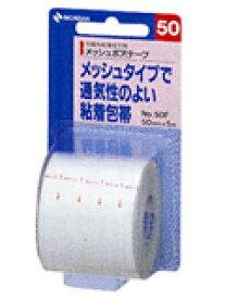 【合算3150円で送料無料】メッシュポアテープ 50mmX5m