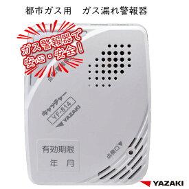 都市ガス ガス漏れ警報器 YF-814 【 矢崎 ガス警報器 日本製 都市ガス用 YF814 13A 12A 新品 電源タイプ 】