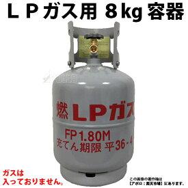 富士工器 LPガス ガス容器 8kg プロパン 容器 プロパンガス 小型ガス容器【ガスは入っていません】 LPG