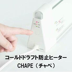 コールドドラフト防止ヒーター CHAPE CDH128110-C 横幅1280mm 暖房 エコ 省エネ