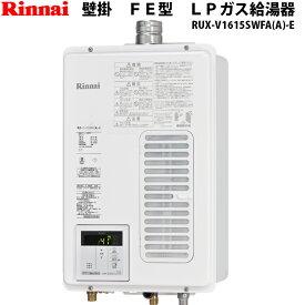 リンナイ Rinnai ガス給湯器 16号 FE RUX-V1615SWFA(A)-E [プロパン][LPガス][FE方式][給湯専用タイプ][壁掛型] 屋内設置用