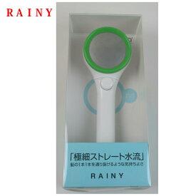 シャワーヘッド 節水 三栄水栓 PS303-80XA-LG7 SANEI グリーン