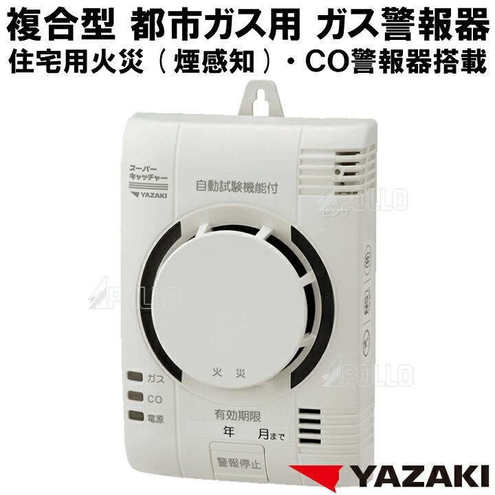 ガス漏れ警報器 CO警報器 住宅用火災警報器(煙感知)YP−774 [都市ガス] [送料無料] [電源タイプ・電源コード2.5m] [矢崎] [ガス漏れ] [警報器] [ガス警報器] [都市ガス警報器] [YP774] [新品]