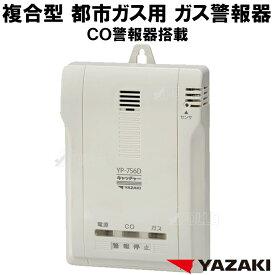 都市ガス ガス警報器 ・ CO警報器 YP-756D 複合型警報 【 新品 電源コード2.5m 矢崎 ガス漏れ 警報器 一酸化炭素 CO 】