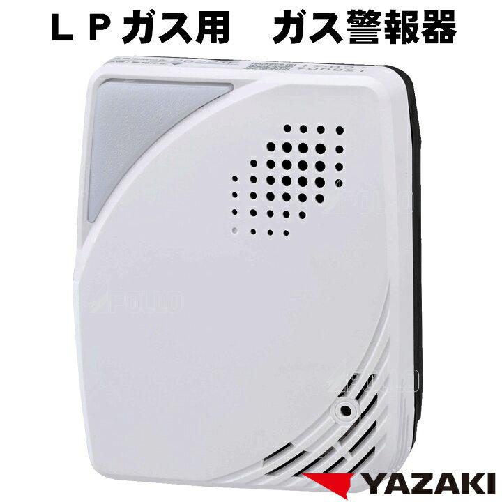 LPガス ガス警報器 YF-005N 電源タイプ 電源コード2.5m 矢崎] プロパン ガス漏れ 警報器 YF005N 新品 [ YF-005K の後継]