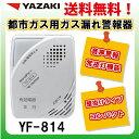 ガス漏れ警報器 YF−814 [都市ガス] [送料無料] [電源タイプ・電源コード2.5m] [矢崎] [ガス漏れ] [警報器] [ガス警報…