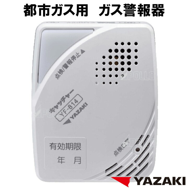 ガス漏れ警報器 YF−814 [都市ガス] [送料無料] [電源タイプ・電源コード2.5m] [矢崎] [ガス漏れ] [警報器] [ガス警報器] [都市ガス警報器] [YF814] [新品]