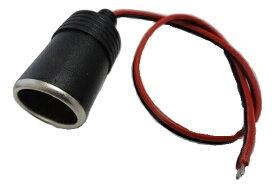 <シガーソケット通販・販売><シガーソケットA 赤線はプラス 黒線はマイナス>1個<1co-000>