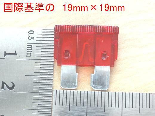 <平型ヒューズ12V40A 19mm×19mm バイク・クルマ用平型ヒューズ>5個<con-226>