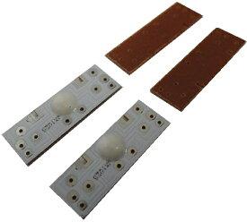 おもちゃ用組み込み基板A 4枚 LED工作 基板のみ LEDは付属しない<kit-060>