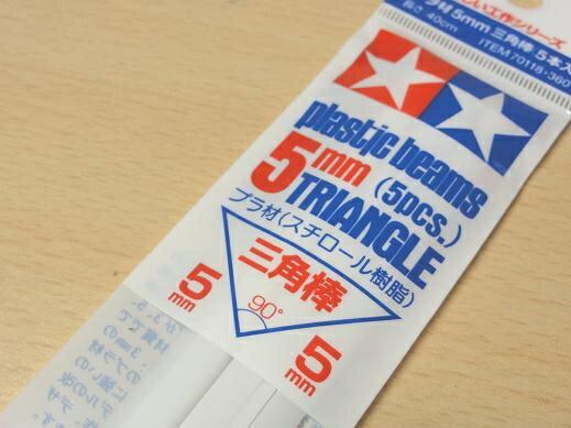 <タミヤ模型・楽しい工作通販・販売>タミヤ プラ材5mm丸棒 6本入 (70134)<tam-413>