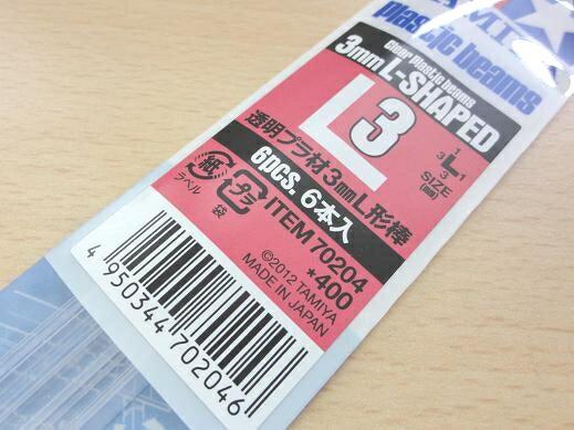 <タミヤ模型・楽しい工作通販・販売>タミヤ 透明プラ材3mmL形棒 6本入 (70204)<tam-430>