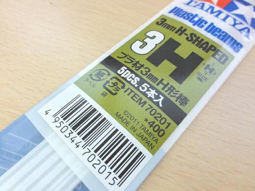 <タミヤ模型・楽しい工作通販・販売>タミヤ 透明プラ材3mmH形棒 5本入 (70201)<tam-435>
