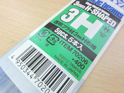 <タミヤ模型・楽しい工作通販・販売 >タミヤ 透明プラ材3mmH形棒 5本入 (70206)<tam-436>