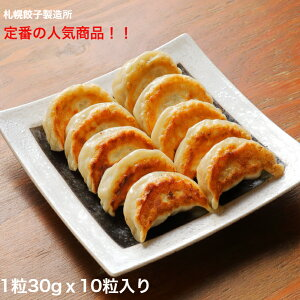 【全て国産原料】 札幌餃子製造所 冷凍餃子 1粒30gx10粒入り