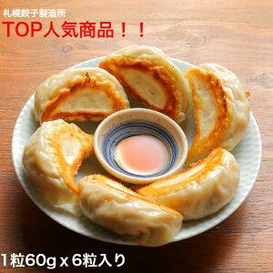 【全て国産原料】 札幌餃子製造所 冷凍大粒餃子 1粒60gx6粒入り