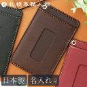 【名入れ対応】 札幌革職人館 パスケース 革 レザー 本革 メンズ レディース 日本製 パスケース ギフトラッピング無料…