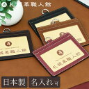 【名入れ可】 札幌革職人館 IDカードケース IDカードホルダー IDケース 革 レザー 本...