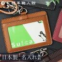 【名入れ無料】 札幌革職人館 IDカードケース S ネックストラップ付き IDカードホルダー ストラップ 革 レザー 本革 …
