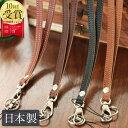 札幌革職人館 ネックストラップ 二枚革 ネックストラップ 携帯 キッズ 革 レザー 本革 メンズ レディース 日本製 ブラ…