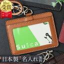 【送料無料 名入れ無料】 札幌革職人館 IDカードケース S ネックストラップ付き IDカードホルダー ストラップ 革 レザ…