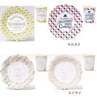 10P05Nov16 可愛時尚紙盤子和杯子設置 2 x 4 件 8 件裝飾方包。