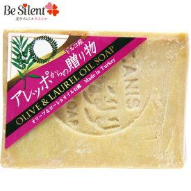 アレッポからの贈り物 ローレル 190g オリーブ ローレル オイル オレイン酸 乾燥 敏感肌 石鹸 手作り 自然