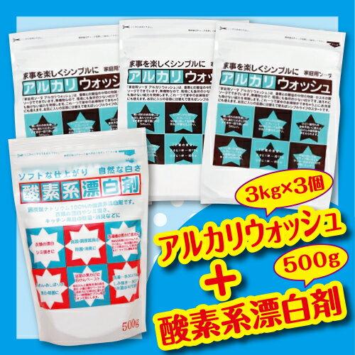 家庭用ソーダ アルカリウォッシュ 3kg 3個セット 酸素系漂白剤プレゼント セスキ炭酸ソーダ