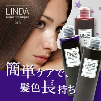 ! Point 10 times! Linda color care shampoo Q10 LINDA Linda color shampoo color purple shampoo shampoo color shampoo hair dye shampoo hair dye hair dye Shang Simla murashampoo purple shampoo 05P01Oct16