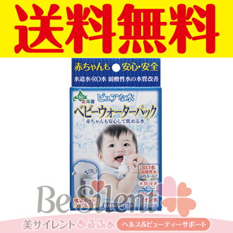 """""""Baby warter Pack a bag, made of simple water alkaline ionized water! Just tap and put pot tea Pack type, can be reused! Alkaline ionized water"""