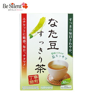なた豆すっきり茶 2gX30包 訳あり パッケージ汚れ