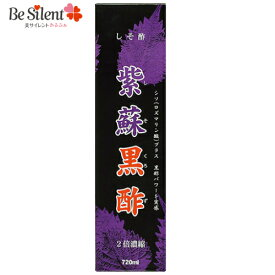 紫蘇黒酢 2倍濃縮タイプ 720ml