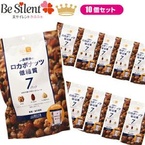 ロカボナッツ(7袋入) 210g 10個セット 送料無料ミックスナッツ ナッツ ロカボ 低糖質