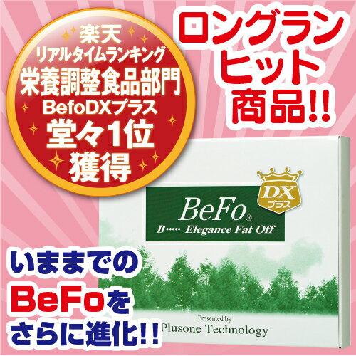 BeFoDX プラス 3g×20包 ビフォープラス スティック白インゲン豆抽出物 大豆ペプチド ゴマ抽出ミネラル