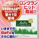 【ポイント最大18倍】 BeFoDX(ビフォー)プラス 3g×20包 白インゲン豆抽出物や大豆ペプチド ゴマ抽出ミネラルなどを配合