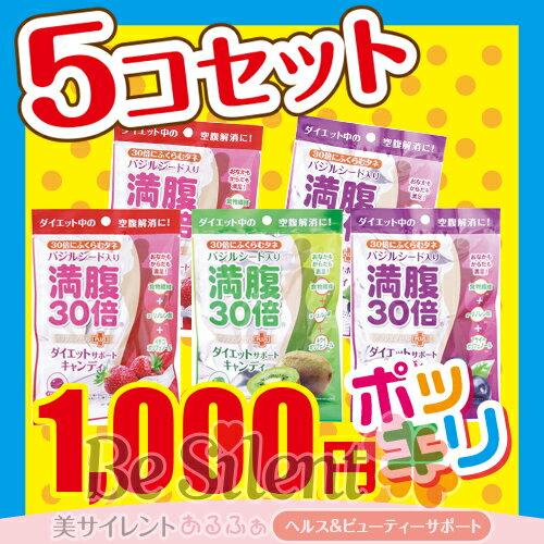 満腹30倍ダイエットキャンディ 5個で1000円ポッキリ キウイ×1個、イチゴミルク×2個、アサイー×2個訳あり パッケージ汚れ 期限短め メール便 送料無料