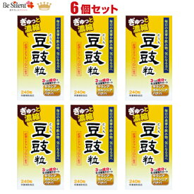 豆鼓粒 240粒 6個セット 送料無料とうち トウチ 豆ち 豆チ トウチエキス【_】