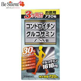 コンドロイチングルコサミン Z-SX粒 720粒 グルコサミン サメ軟骨 コラーゲン キャッツクロー コンドロイチン
