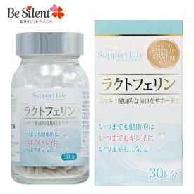 ラクトフェリン 90粒ダイエット 美容 肌荒れ 乳酸菌 ヒハツ