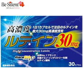 高濃度ルテイン30mg 30粒 訳あり パッケージ汚れ 期限短め国内ルテイン含有量トップクラス 最大濃度「ルテイン30mg」