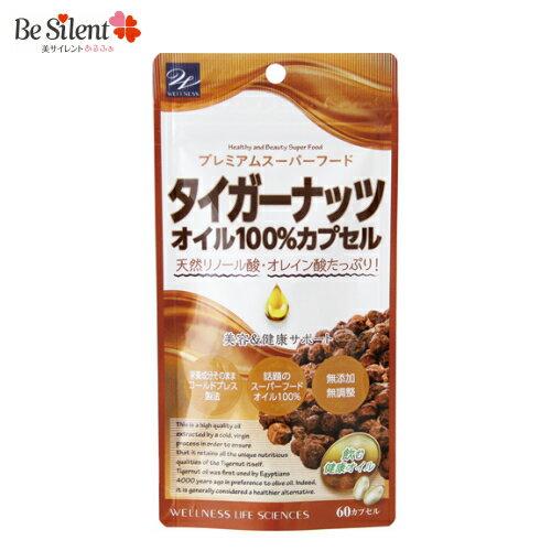 タイガーナッツ サプリメント タイガーナッツオイル100%カプセル訳あり パッケージ汚れ 期限短め ネコポス 送料無料