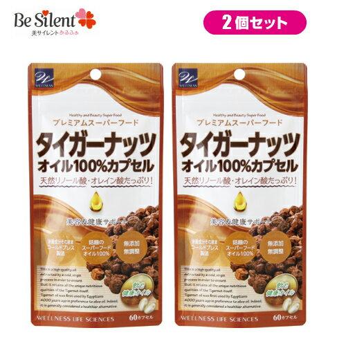 タイガーナッツ サプリメント タイガーナッツオイル100%カプセル 2個セット 1000円ポッキリ訳あり パッケージ汚れ 期限短め ネコポス 送料無料
