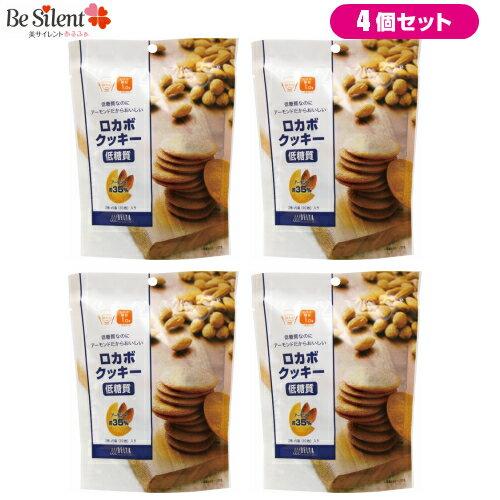 低糖質 クッキー ロカボクッキー 2枚×5袋 4個セット ロカボ スイーツ