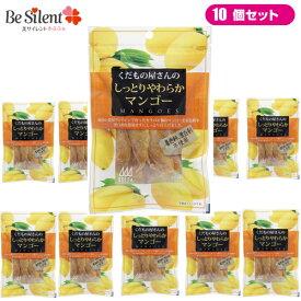 くだもの屋さんのしっとりやわらかマンゴー 10個セットドライマンゴー フィリピン産 やわらかマンゴー 保存料不使用 ドライフルーツ【_】