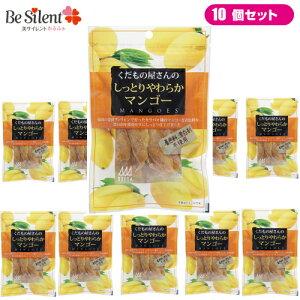 くだもの屋さんのしっとりやわらかマンゴー 10個セットドライマンゴー フィリピン産 やわらかマンゴー 保存料不使用 ドライフルーツ