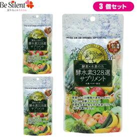 酵水素328選サプリメント 60粒 3個セット 【メール便対象品】酵素 水素 マイクロクラスター水素 植物 ダイエット