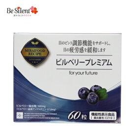 ビルベリープレミアム 60粒 訳あり パッケージ汚れ ビルベリー サプリ サプリメント アイケア 機能性表示食品 送料無料