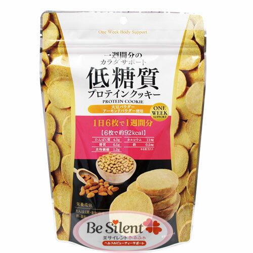 低糖質プロテインクッキー 150g 低糖質プロテイン プロテイン 低糖質 クッキー 植物プロテイン おからパウダー