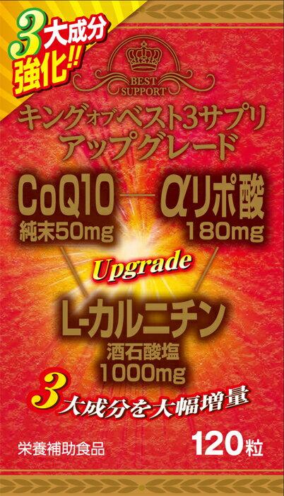 キングオブベスト3サプリ アップグレード 120粒 L-カルニチン αリポ酸 コエンザイムQ10